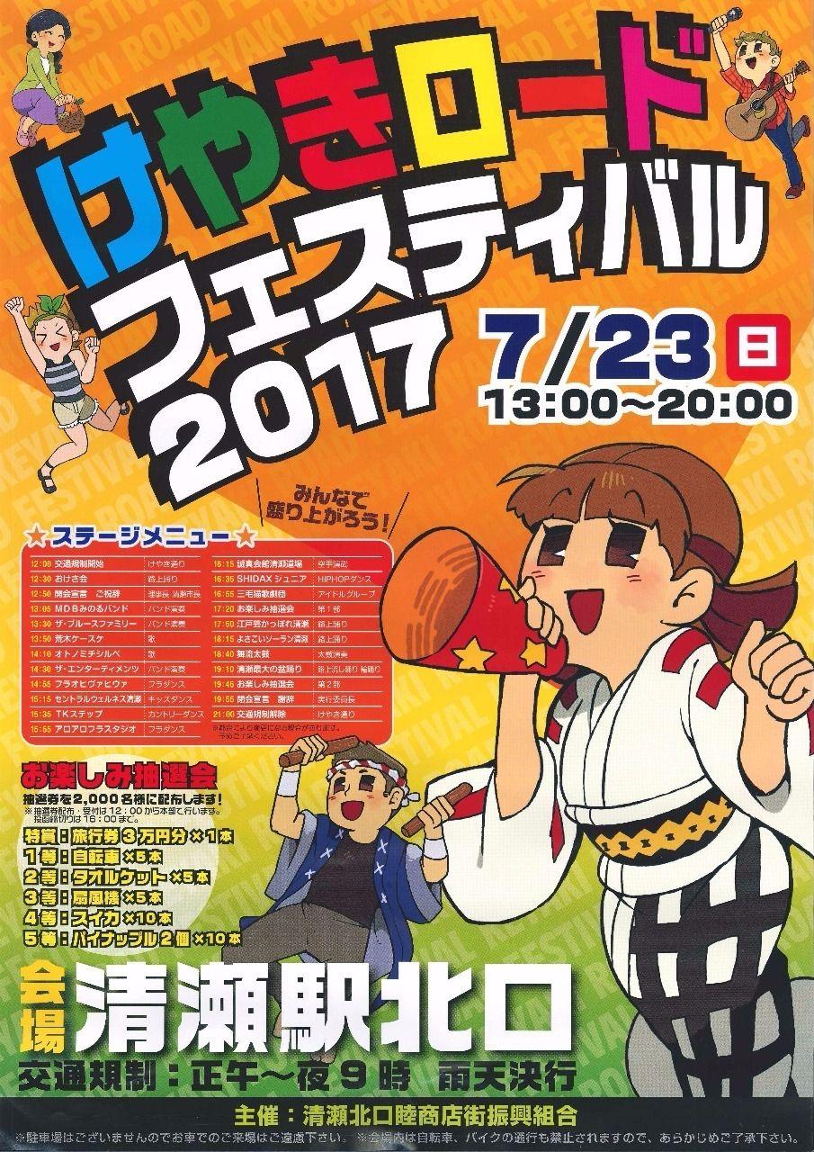 けやきロードフェスティバル2017