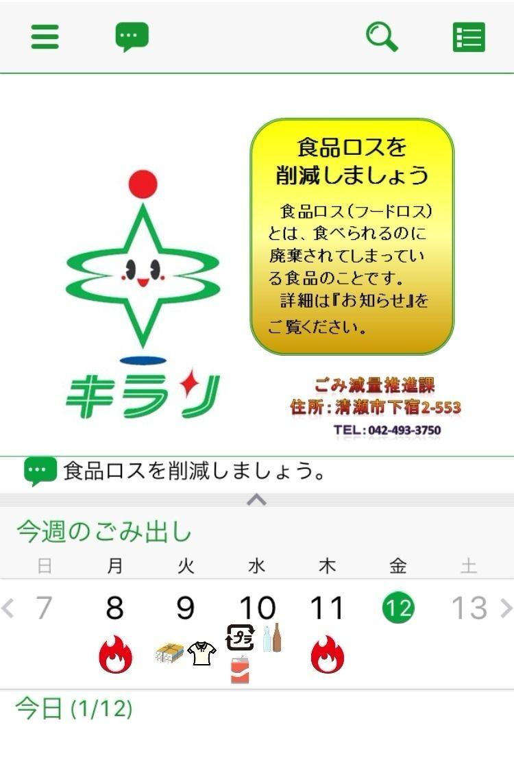 ごみ分別アプリ(清瀬)