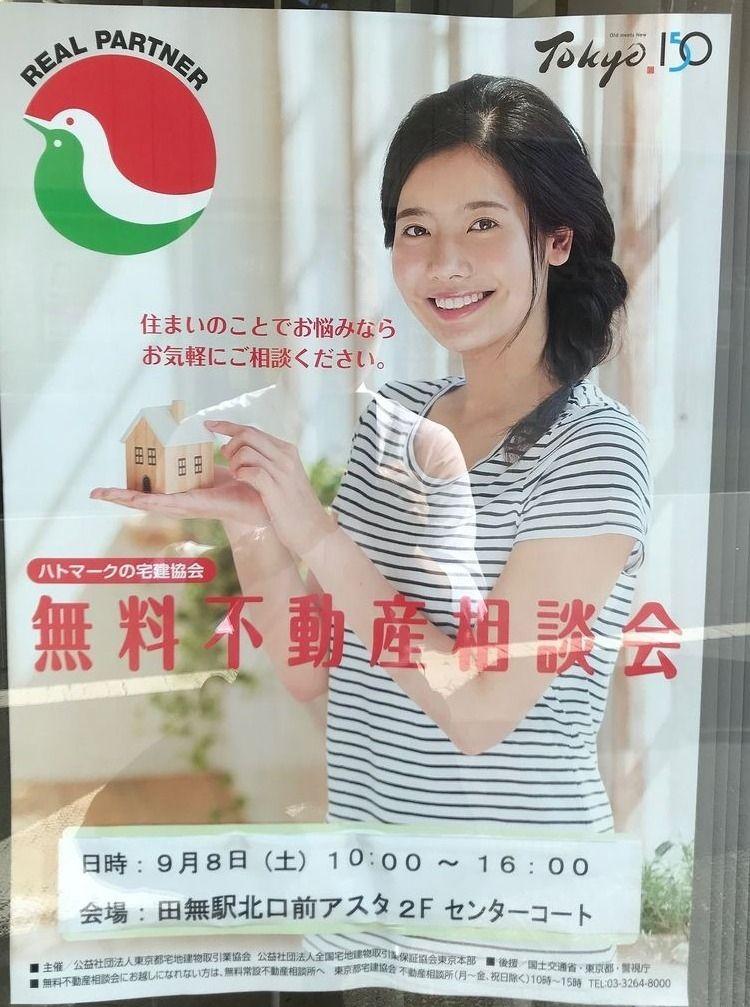 ハトマークの無料不動産相談会@田無