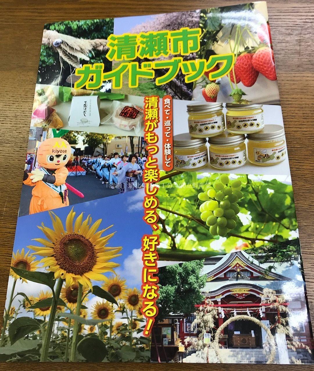 清瀬市のガイドブックを買ってみた
