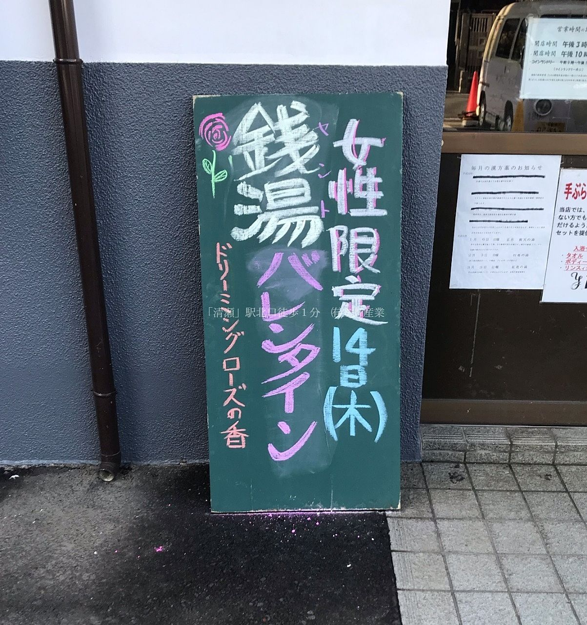 バレンタインイベント!?@清瀬北口「喜多の湯」