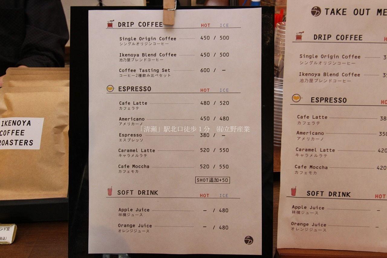 IKENOYA COFFEE メニュー