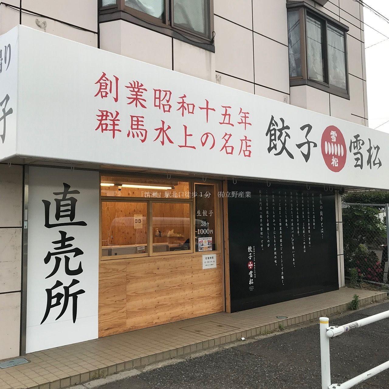テイクアウト専門の餃子屋さん「餃子の雪松 東久留米店」