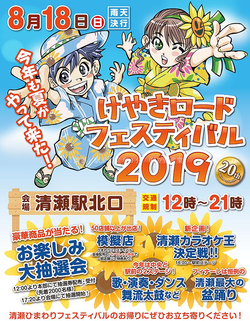 けやきロードフェスティバル 2019