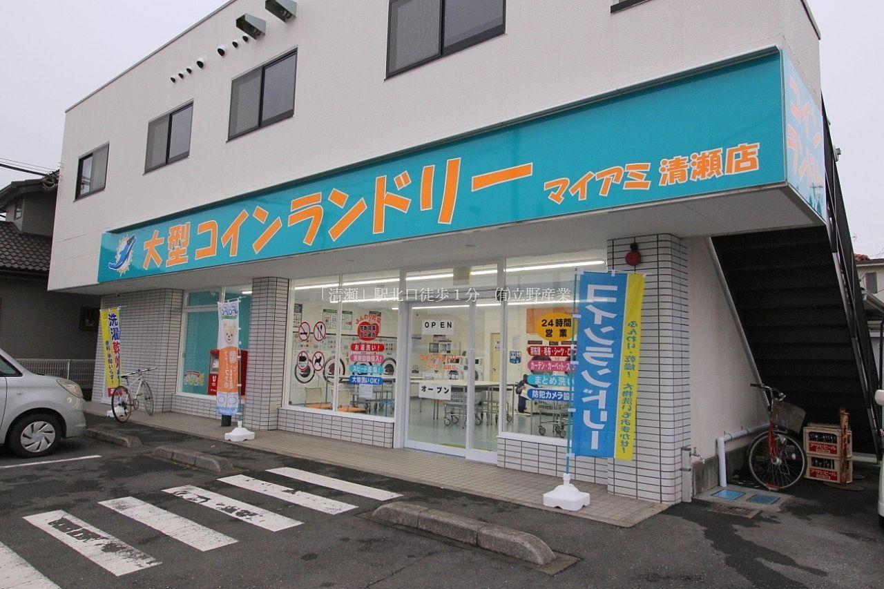 大型コインランドリー マイアミ清瀬店 OPEN!