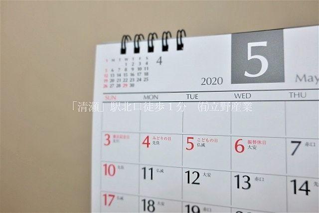 GW期間中の営業日について(2020)