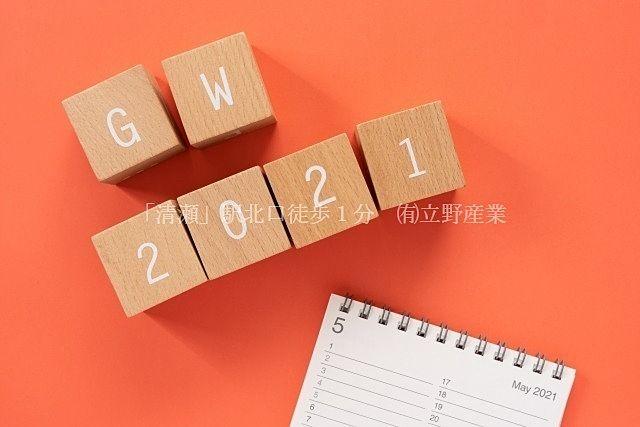 GW期間中の営業日について 2021